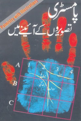 Palmistry-In-Urdu-PDF