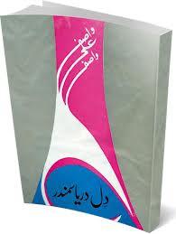 Wasif-Ali-Wasif-Books-PDF