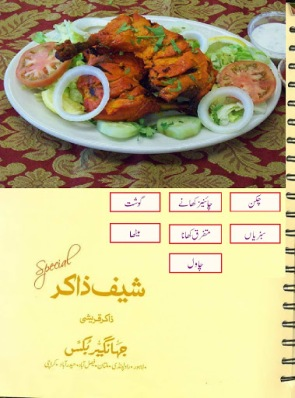 Urdu-Recipes-Book