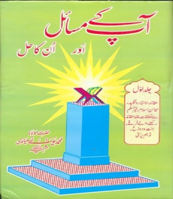 Islamic-Books-PDF