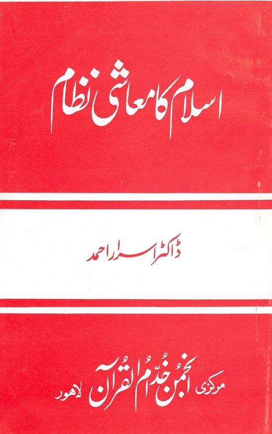 A. Islamic Books Text Files in Hindi