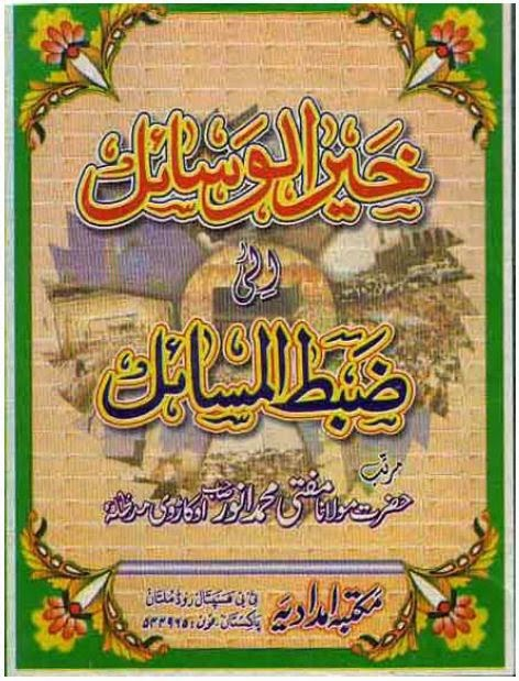 Free-Islamic-Books-in-PDF