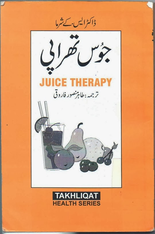 Fruits-Juices-Book