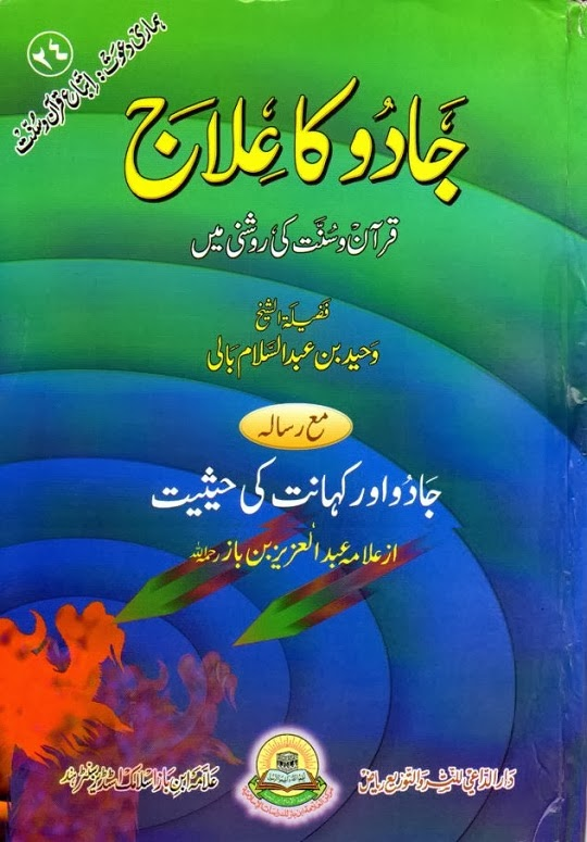 Jadoo-Ka-Ilaj-Urdu-Book