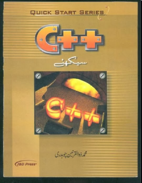 C++-Book-In-Urdu