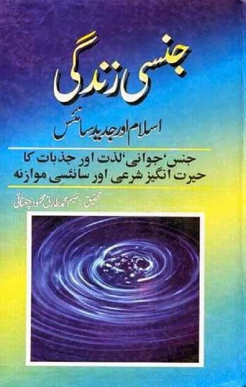 book-jinsi-zindagi-Islam-aor-jadeed-science-pdf