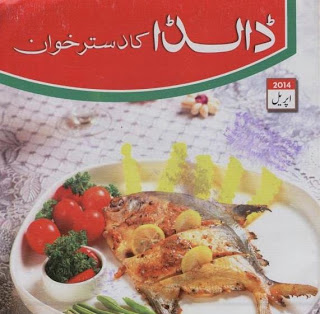 Urdu-Recipe-book-Dalda-Ka-Dastarkhawn-April-2014