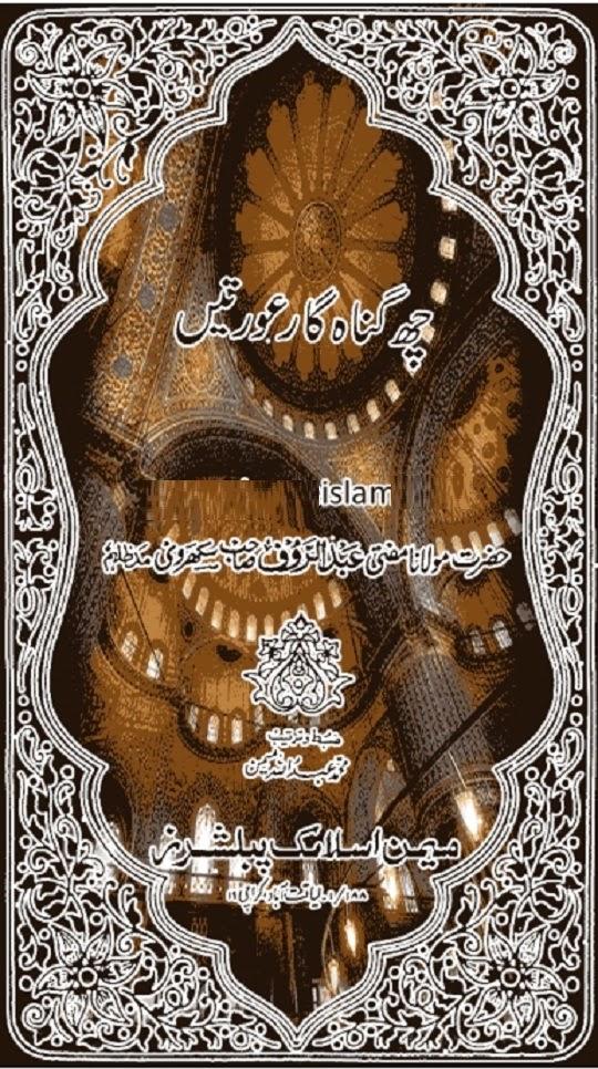 6-gunahgar-aurtein-islamic-book