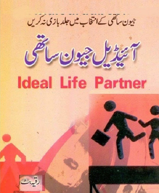 Ideal-life-partner-book