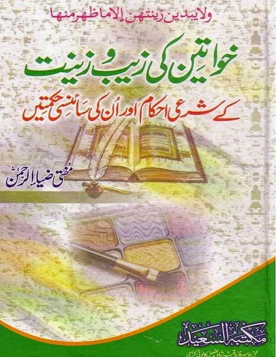 Khawateen-pdf-book