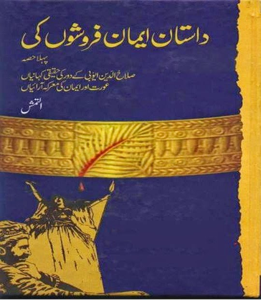 Urdu-Book-Dastan-Iman-Faroshon-Ki