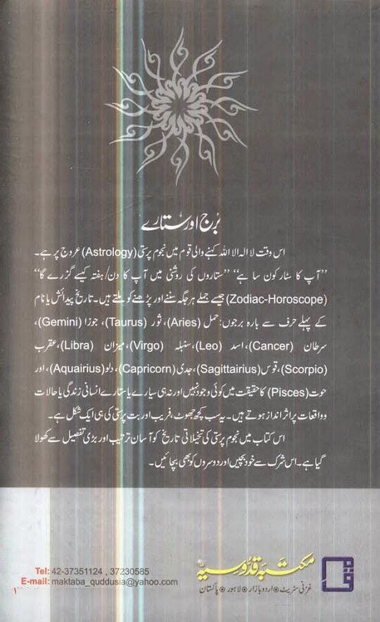 urdu-book-burj-aur-sitary