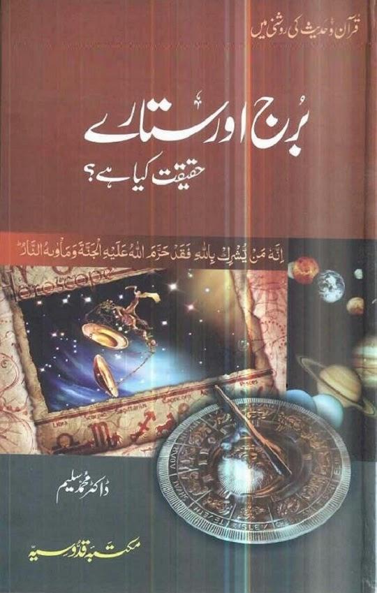 urdu-pdf-book